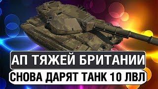 Замена FV215b на Super Conqueror, ап Conqueror, Caernarvon. Как получить аукционный танк 10 уровня?