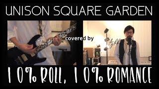 【Cover】【ボールルームOP】10% roll, 10% romance / UNISON SQUARE GARDEN【あじっこ】