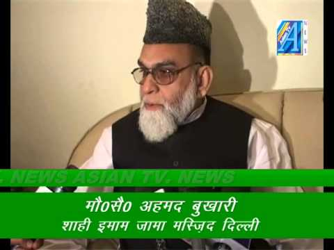 Maulana Syed Ahmed Bukhari Shahi Imam Jama Masjid Delhi Report By Mr.Roomi Siddiqui Senior Reporter, ASIAN TV.NEWS