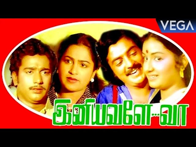 Iniyavale Vaa Tamil Full Movie : Mohan, Radhika