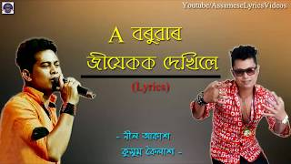 download lagu A Baruah  Assamese  Lyrical    gratis