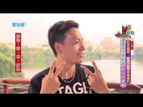 台綜-愛玩客-20160215-越南美食不稀奇!但你知道怎麼吃才道地嗎?