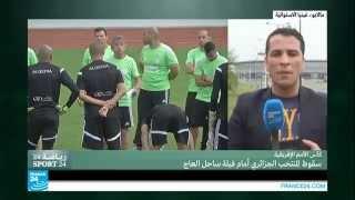 كأس الأمم الافريقية ـ سقوط المنتخب الجزائري أمام فيلة ساحل العاج