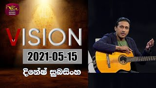 Vision | 2021-05-15 Episode - 43 | Dinesh Subasingha | Rupavahini | Motivational Video Series