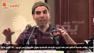 يقين | كلمة جمال عمر فى مؤتمر مؤسسة الدكتور نصر حامد أبو زيد بعنوان التأويلية و نصر أبو زيد