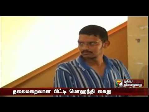 Bitti Mohanty Missing Rape Convict Arrested From Kannur In Kerala video