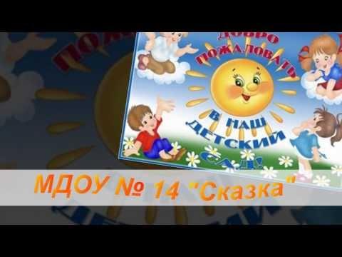 "Презентация детского сада МДОУ №14 ""Сказка"" г Тутаев"