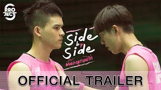 Official Trailer 'Project S The Series | Side by Side