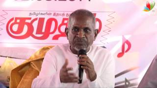 Ilayaraja Speech | 71st Birthday Celebration | Director Bala, R. Parthiban, Panchu Arunachalam