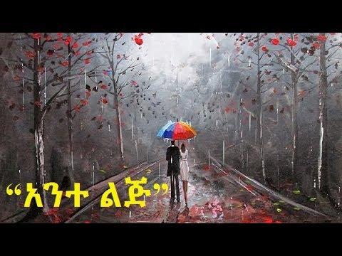 Ethiopia -- Amharic Music: Mikaya Behailu - Ante Lij | ሚካያ በኃይሉ - አንተ ልጅ