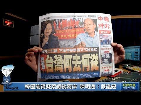 電廣-陳揮文時間 20190122-韓國瑜應選2020總統 縣市層級無法拼經濟