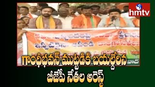 BJP Kishan Reddy And BJP Leaders Arrested Over Protest At Gandhi Bhavan | hmtv