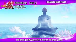Sirasa FM Samanala Sirasa Sati Pasala Part 3 - 2019-08-16