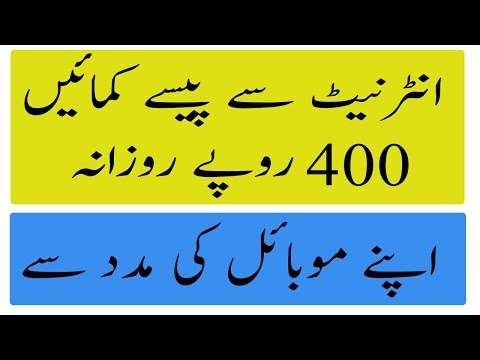 [Hindi/Urdu] How to Earn Online   With your android mobile   Real Money