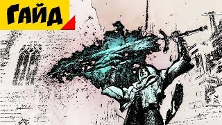 Bloodborne - Тайный Мастер [Билд через Тайну]