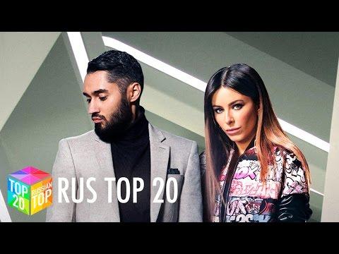 ТОП 20 русских песен (2 февраля 2017)
