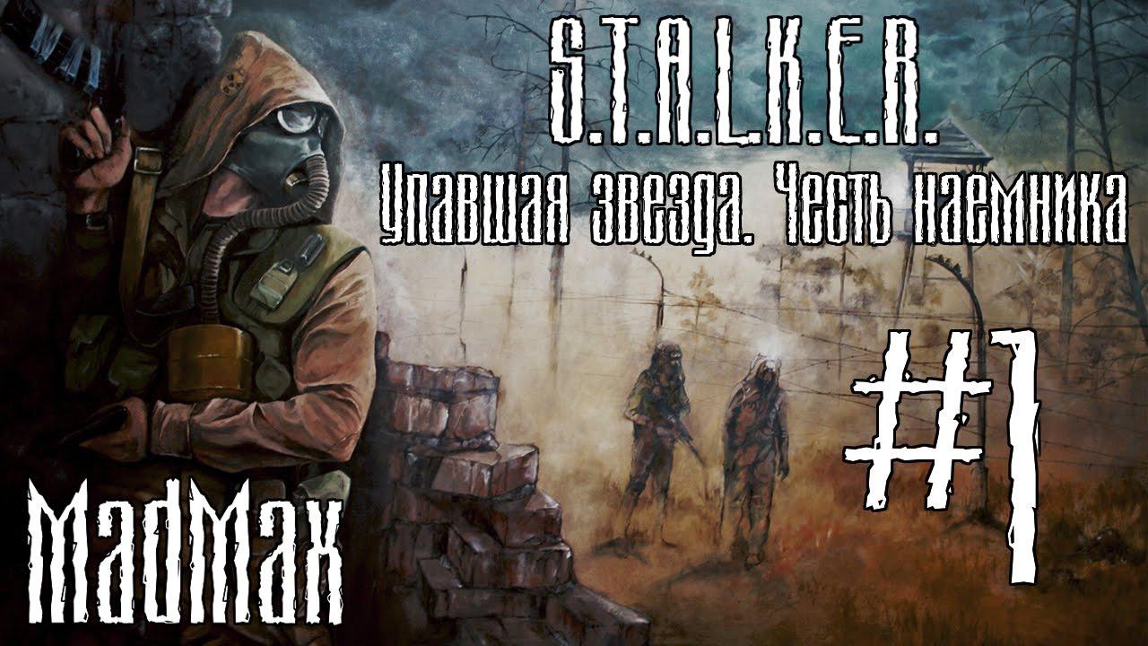 STALKER: ТЧ Упавшая звезда. Честь наёмника. Часть 1 - В поисках работы Ви