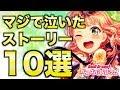 マジで号泣したガルパのストーリー10選【バンドリ ガルパ】 thumbnail