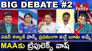పవన్ కళ్యాణ్ ఫాన్స్ ప్రధమంగా వచ్చే బూతు అమ్మే | Debate On Maa Meet Over Casting Couch #2 |  htmv
