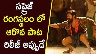 Rangasthalam Unit To Release Sixth Song In Pre Release Event