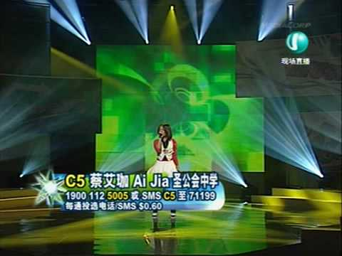 C5 蔡艾珈 Ai Jia-你是爱我的 Campus SuperStar 校园SuperStar (2009-03-02)
