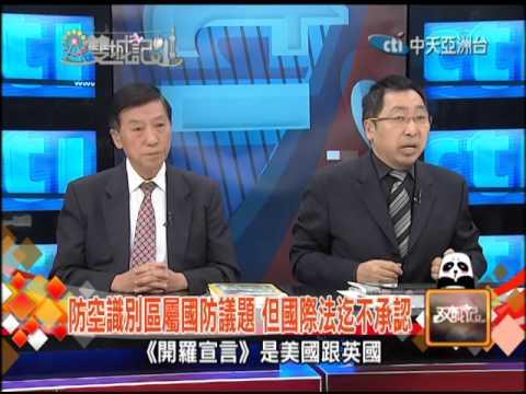 雙城記-20131222 大陸劃設東海防空識別區 區域風雲再起