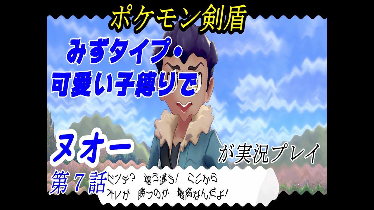 ポケモン ヌオー アニメ