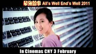 最强喜事 2011电影预告 All Well End Well 2011 Movie Trailer