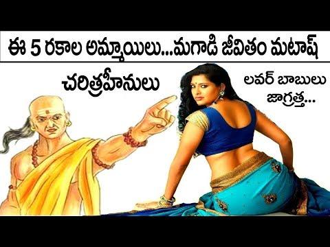 ఈ 5 రకాల అమ్మాయిలు గురించి తెలుసుకున్నవాడు జీవితంలో మోసపోడు chanikya neeti |Ancient Priest Chanakya