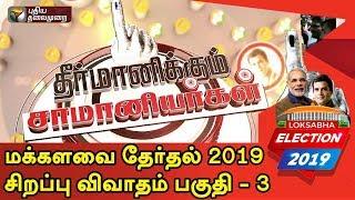 மக்களவை தேர்தல் 2019 : சிறப்பு விவாதம் பகுதி -3 #Election 2019