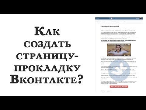 Как создать страницу-прокладку Вконтакте / Вики-страницу?