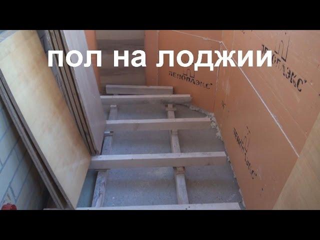 Download video: теплый пол на лоджии. утепление балкона и ло.