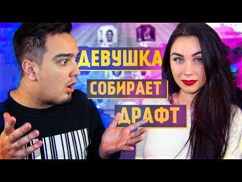 ДЕВУШКА СОБИРАЕТ ФУТ ДРАФТ