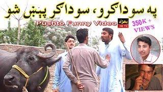 Pa sodagaro sodagar pekh sho    pashto funny video    Behzad TV