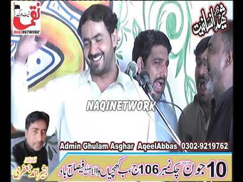 Zakir Munir Hussain Khokhar 10 June 2019 Majlis e Aza Chak no 6 J,b khachiyan zila Faisalabad