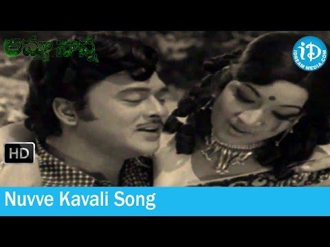Nuvve Kavali Song - Amma Nanna Movie Songs - Krishnam Raju - Prabha video