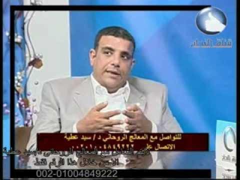 حلقات المعالج الروحانى الدكتور سيد عطية على قناة النجاح  00201004849222   ج4
