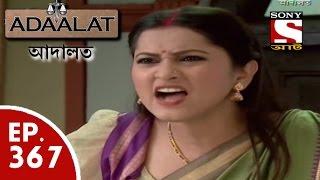 Adaalat - আদালত (Bengali) - Ep 367 - Sakhchuni (Part-2)