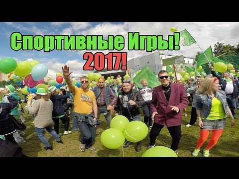 Спортивные Игры 2017. День НПП Исток