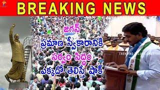 Sensational News Update in Jaganmohan Reddy In AP Politics | Trending Telugu Updates