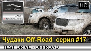 Off-Road #17 X-Trail, Patriot, Toyota LC200, GreatWall Hover, SsangYong Kyron, Forester и Niva