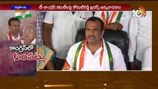 కాంగ్రెస్ లో కుంపట్లు..| Commotion T Congress Party | VH vs Rajagopal Reddy
