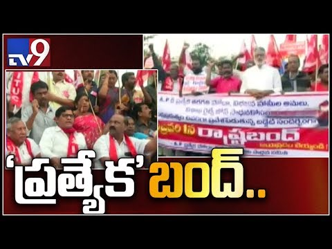 AP Bandh : Left calls for AP shutdown, other parties support - TV9
