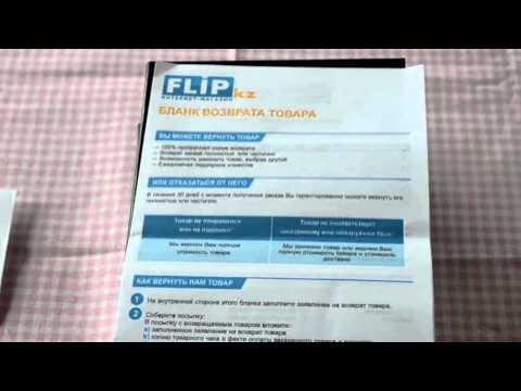 Покупки Flip.kz: дом, книги, канцелярия