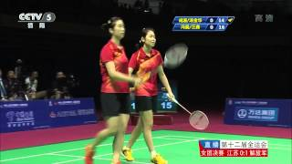 [HD] WT - F - WD1 - Chen S. / Tang J.H. vs 冯晨 / Wang Xin - 2013 National Games of China