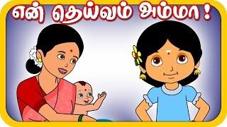 Amma | En Theivam | Happy Mothers Day |  Best Tamil Cartoon Nursery Rhymes For Kids