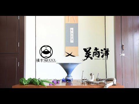 【花戰 x 桃李SQHOOL x 吳尚洋】特別企劃 / 池坊立花表演 / 自由花活動 (桃李版)