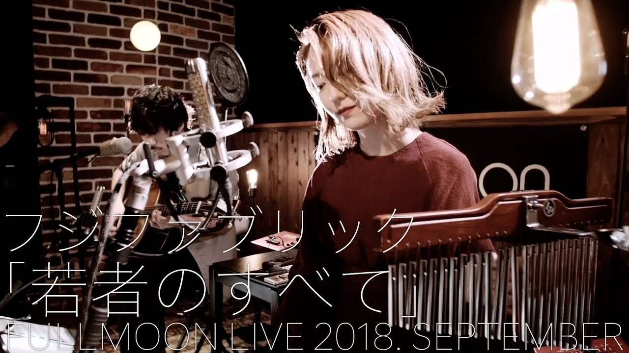 """moumoon - フジファブリック カバー """"若者のすべて""""のアコースティックライブ映像を公開 「FULLMOON LIVE 2018 SEPTEMBER」から thm Music info Clip"""