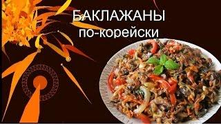Блюда из баклажанов  Баклажаны по корейски. Кулинария Рецепт Острая закуска Салат