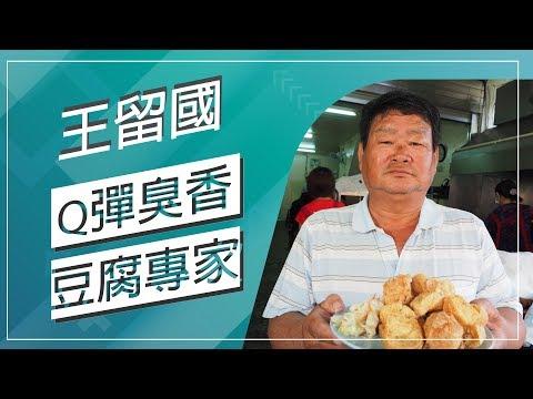 台灣-草地狀元-20180402 - 1/2 Q彈多汁臭豆腐王